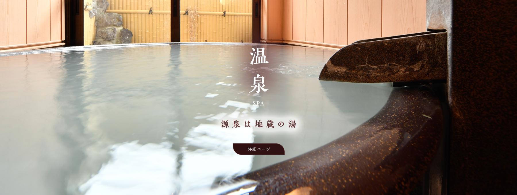 温泉 源泉は地蔵の湯