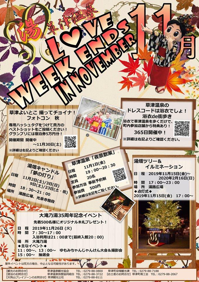 11月のイベント情報のお知らせ